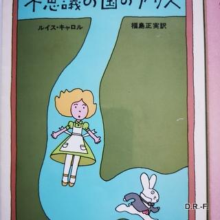 Japońska Alicja_01